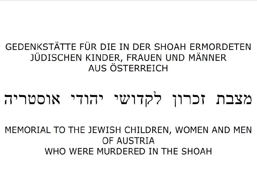 Inscription on Shoah Wall of Names Memorial (Screenshot)<small>© Wehofer Architekten ZT GmbH</small>